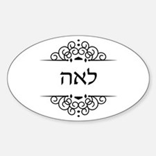 Leah name in Hebrew letters Stickers