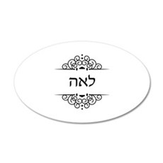 Leah name in Hebrew letters Wall Sticker