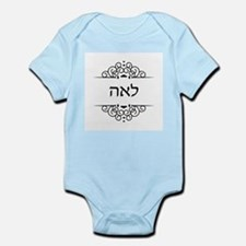 Leah name in Hebrew letters Body Suit