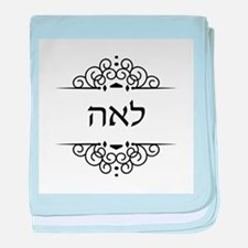 Leah name in Hebrew letters baby blanket