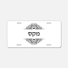 Max name in Hebrew letters Aluminum License Plate