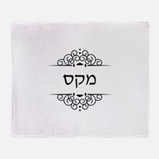 Max name in Hebrew letters Throw Blanket