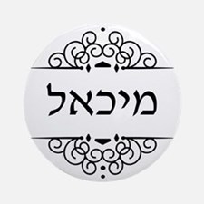 Michael name in Hebrew letters Round Ornament