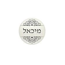 Michael name in Hebrew letters Mini Button