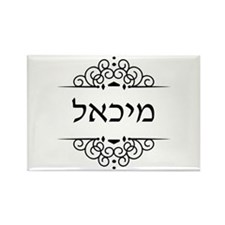 Michael name in Hebrew letters Magnets