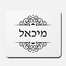 Michael name in Hebrew letters Mousepad