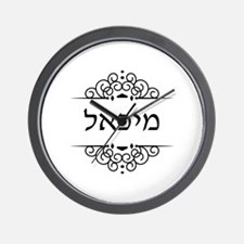 Michael name in Hebrew letters Wall Clock