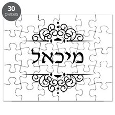 Michael name in Hebrew letters Puzzle