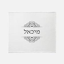 Michael name in Hebrew letters Throw Blanket