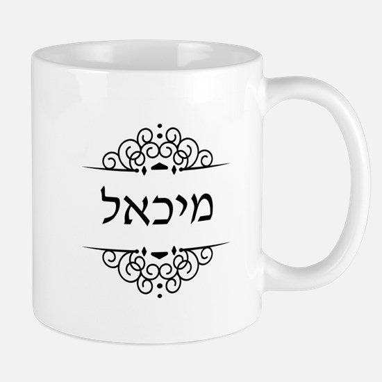 Michael name in Hebrew letters Mugs