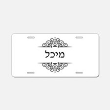 Michal name in Hebrew letters Aluminum License Pla