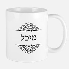 Michal name in Hebrew letters Mugs