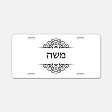 Moses name in Hebrew letters Aluminum License Plat
