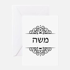 Moses name in Hebrew letters Greeting Cards