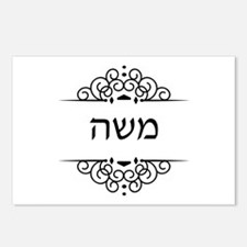 Moses name in Hebrew letters Postcards (Package of