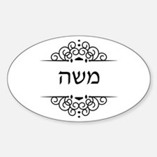 Moses name in Hebrew letters Decal