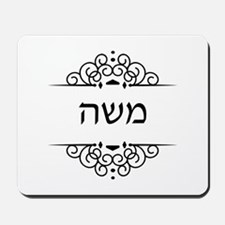 Moses name in Hebrew letters Mousepad
