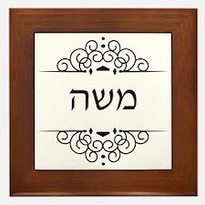Moses name in Hebrew letters Framed Tile