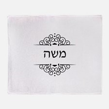 Moses name in Hebrew letters Throw Blanket