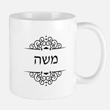 Moses name in Hebrew letters Mugs