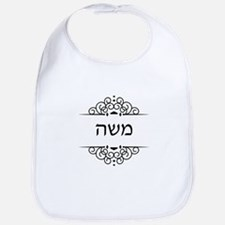 Moses name in Hebrew letters Bib
