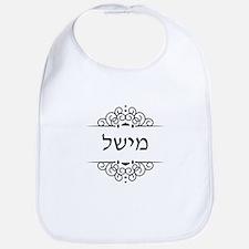 Michelle name in Hebrew letters Bib