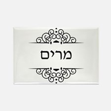Miriam name in Hebrew letters Magnets
