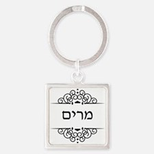 Miriam name in Hebrew letters Keychains