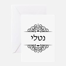 Natalie name in Hebrew letters Greeting Cards