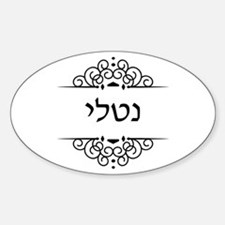 Natalie name in Hebrew letters Decal