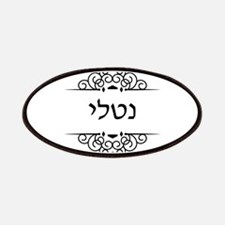 Natalie name in Hebrew letters Patch