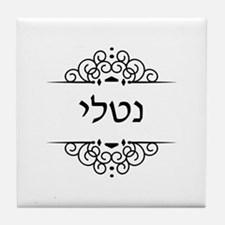 Natalie name in Hebrew letters Tile Coaster