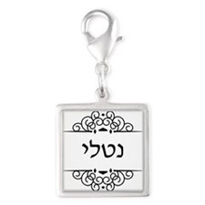 Natalie name in Hebrew letters Charms