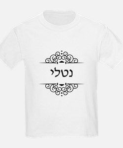 Natalie name in Hebrew letters T-Shirt
