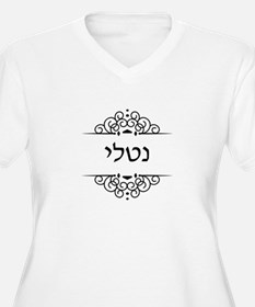 Natalie name in Hebrew letters Plus Size T-Shirt
