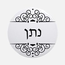 Nathan name in Hebrew letters Round Ornament