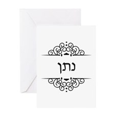 Nathan name in Hebrew letters Greeting Cards