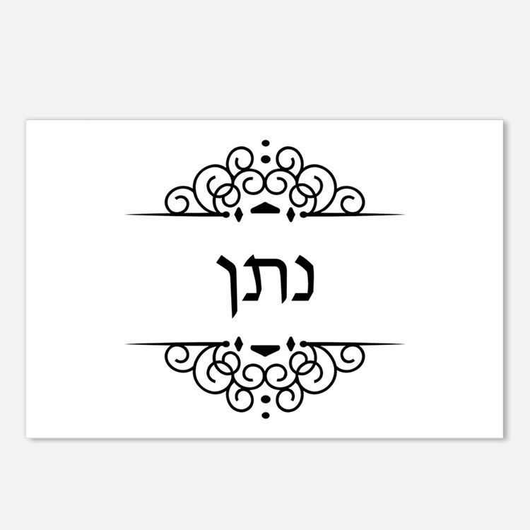 Nathan name in Hebrew letters Postcards (Package o
