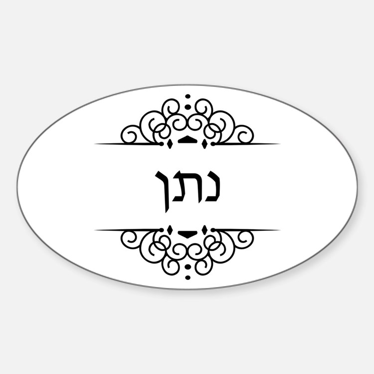 Nathan name in Hebrew letters Decal