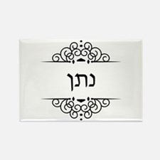 Nathan name in Hebrew letters Magnets