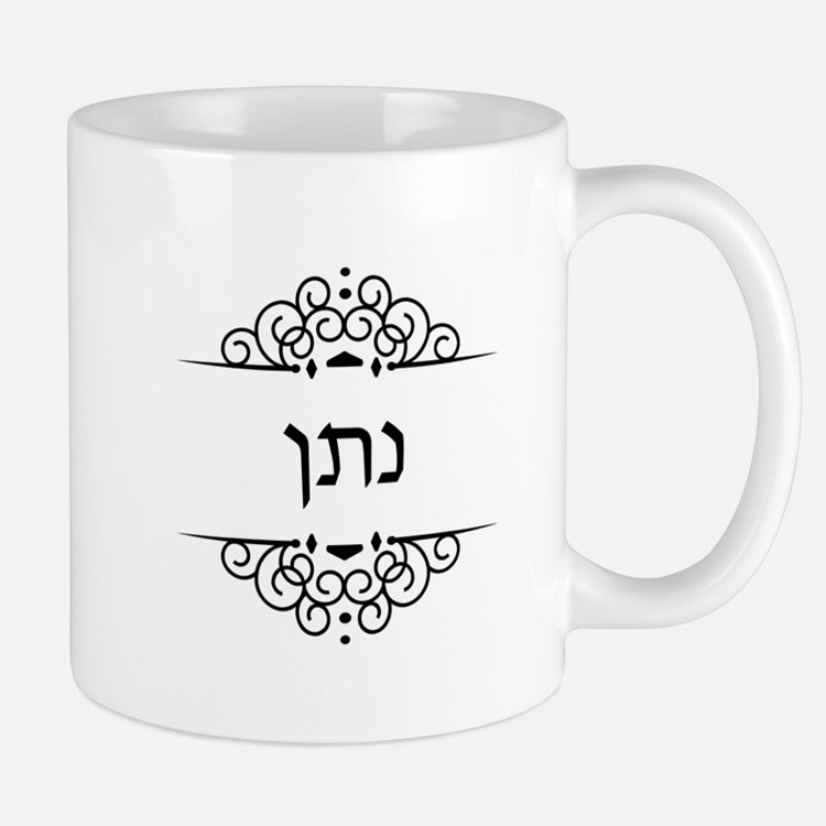 Nathan name in Hebrew letters Mugs