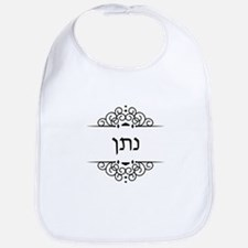 Nathan name in Hebrew letters Bib