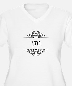 Nathan name in Hebrew letters Plus Size T-Shirt