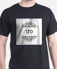 Nathan name in Hebrew letters T-Shirt