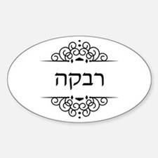 Rebecca name in Hebrew letters Rivka Decal