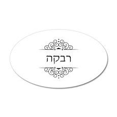 Rebecca name in Hebrew letters Rivka Wall Sticker