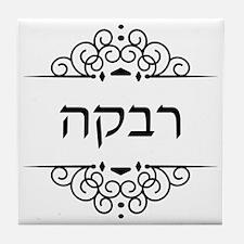 Rebecca name in Hebrew letters Rivka Tile Coaster