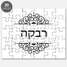 Rebecca name in Hebrew letters Rivka Puzzle