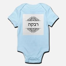Rebecca name in Hebrew letters Rivka Body Suit