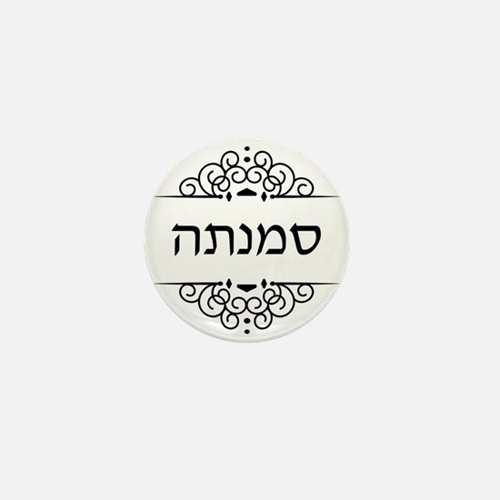 Samantha name in Hebrew letters Mini Button